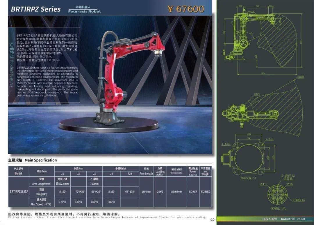 四軸機器人BRTIRPZ1825A.jpg
