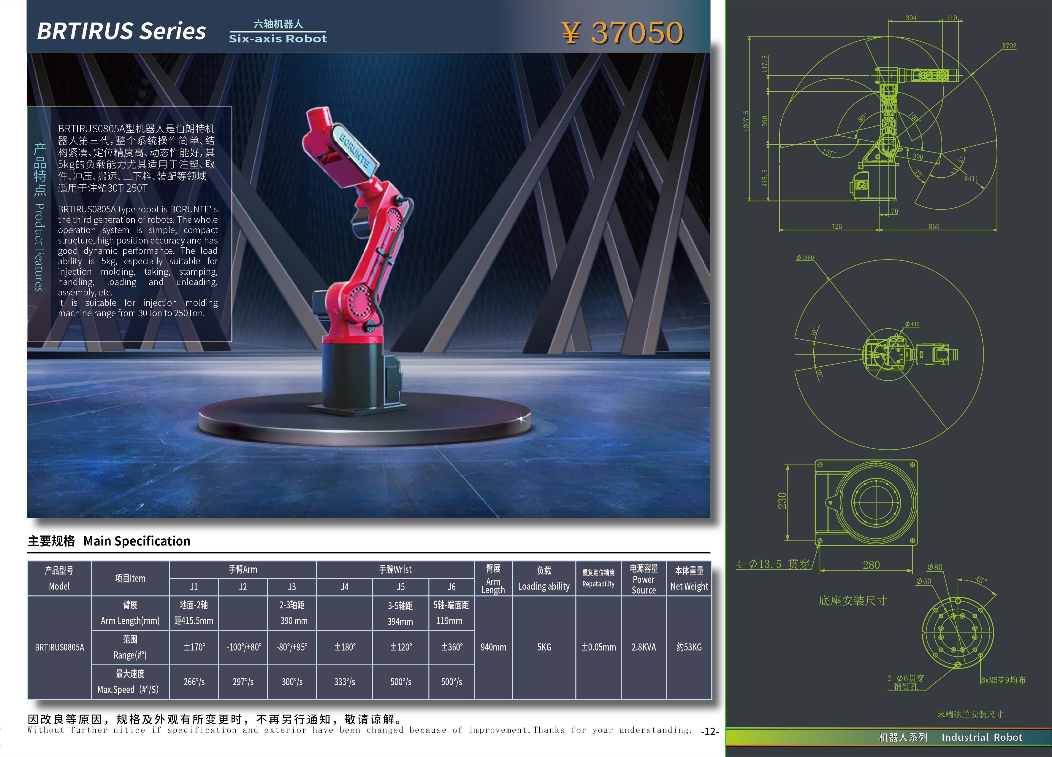 六軸機器人BRTIRUS0805A.jpg